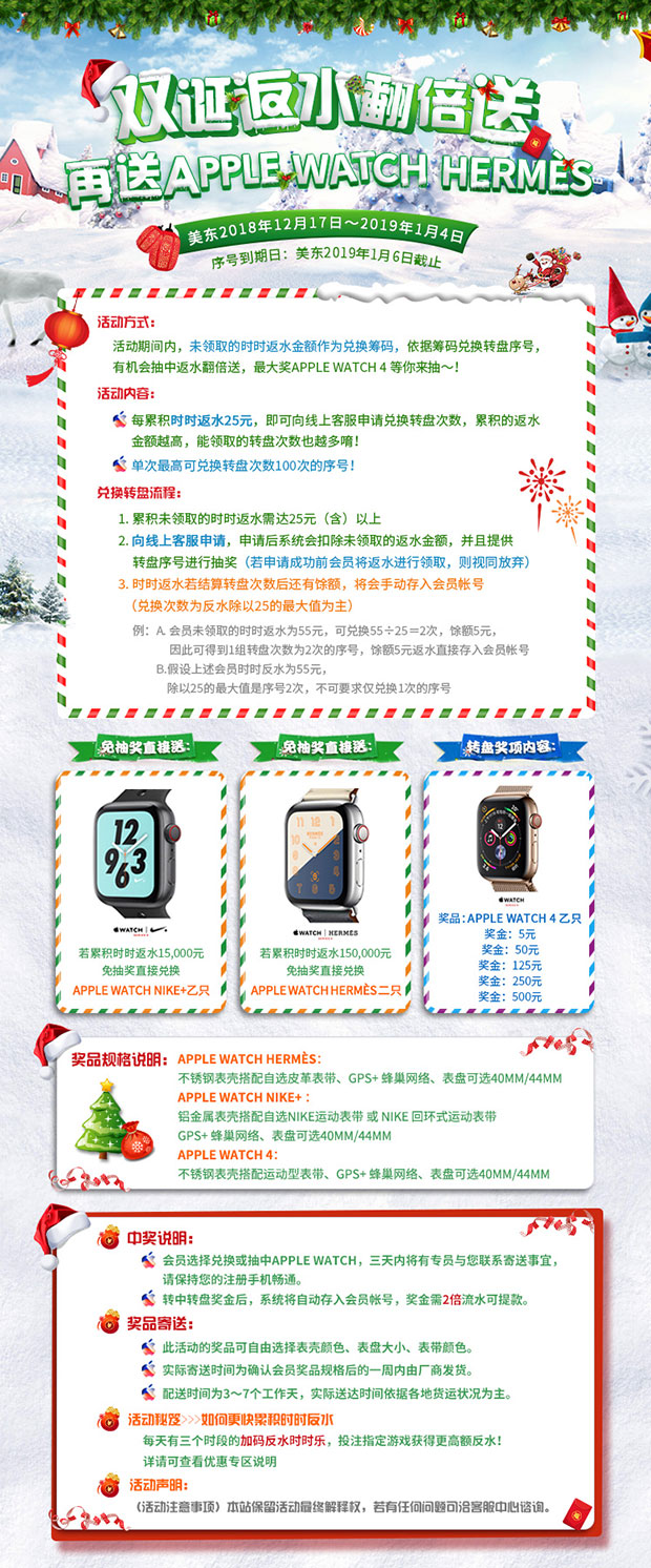 战神双诞返水翻倍送 再送APPLE WATCH HERMES